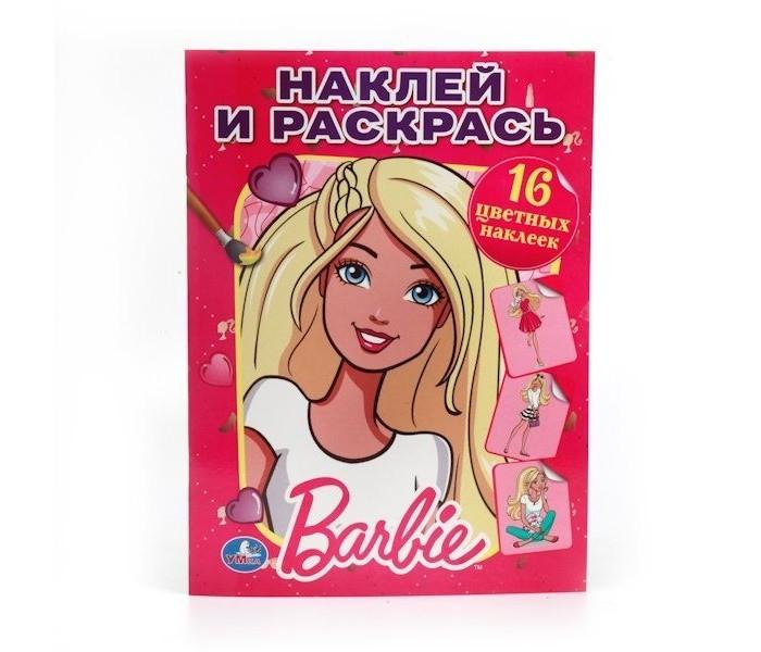 Раскраски Умка с наклейками Барби раскраски умка с наклейками любимые сказки