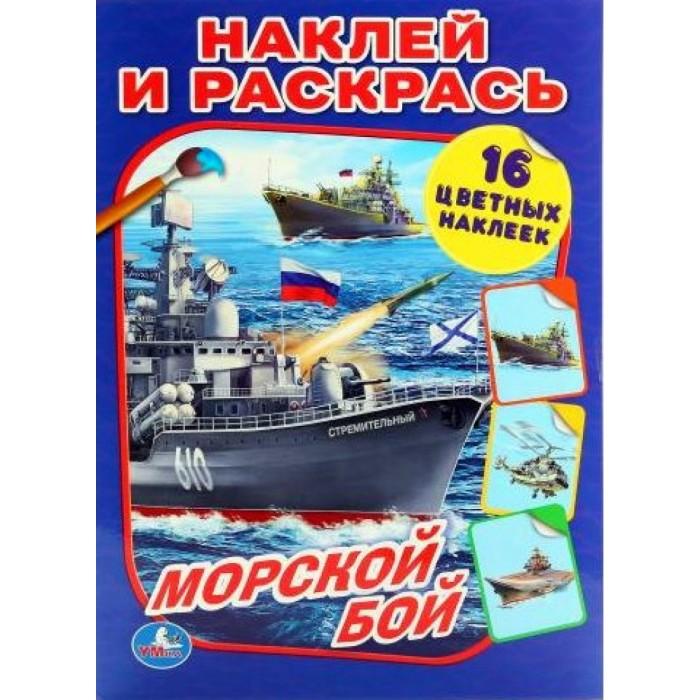 Раскраски Умка с наклейками Морской бой игрушка морской бой киев купить