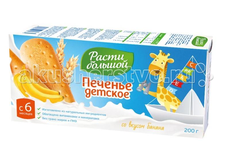 Печенье Расти большой Печенье со вкусом банана с 6 мес. 200 г расти большой банан печенье детское с 6 мес 200г