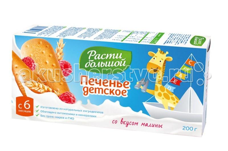 Печенье Расти большой Печенье со вкусом малины с 6 мес. 200 г pediasure смесь со вкусом ванили с 12 месяцев 200 мл