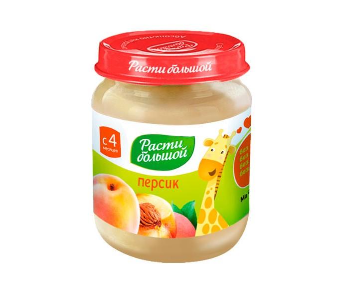 Пюре Расти большой Пюре персиковое с 4 мес. 100 г пюре расти большой пюре абрикос с 4 мес 100 г