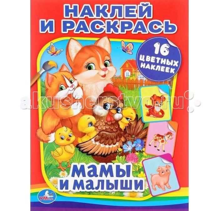 Раскраски Умка с наклейками Мамы и малыши раскраски умка с наклейками любимые сказки