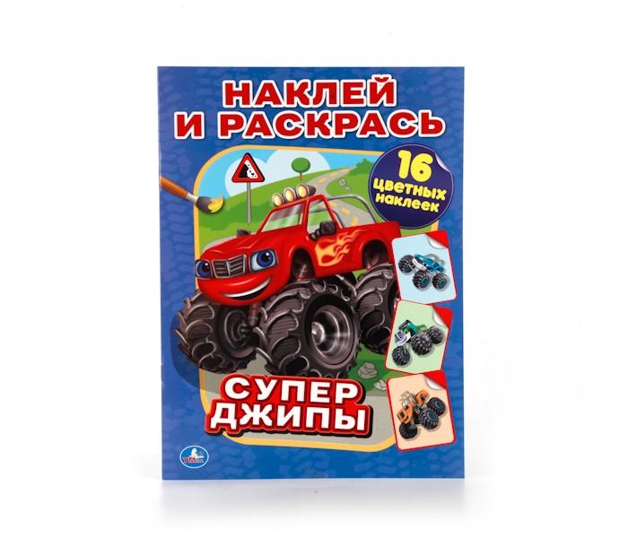 Раскраски Умка с наклейками Супер-джипы раскраски умка с наклейками любимые сказки