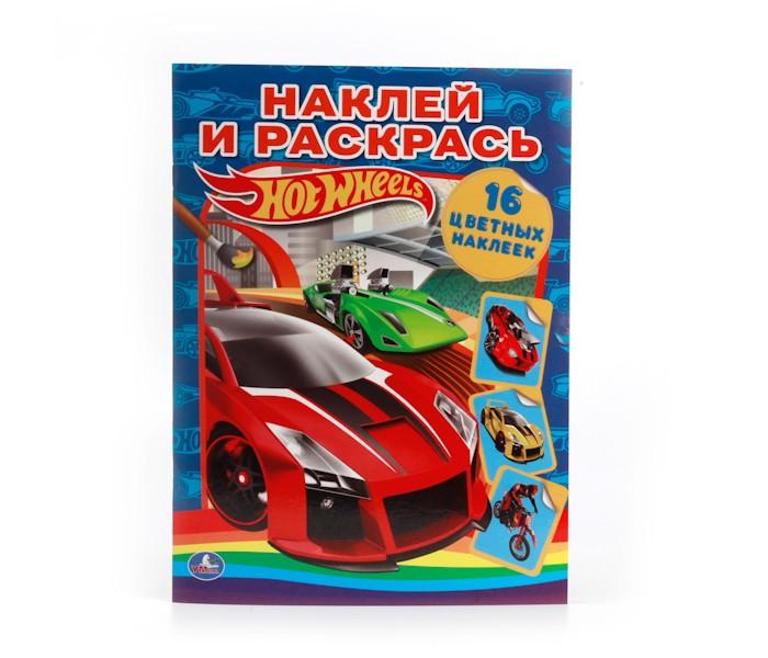 Раскраски Умка с наклейками Hot Wheels раскраски умка с наклейками любимые сказки