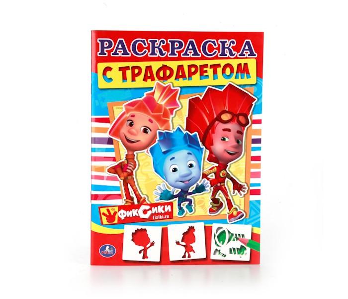 Раскраски Умка с трафаретом Фиксики обучающий плакат умка азбука фиксики