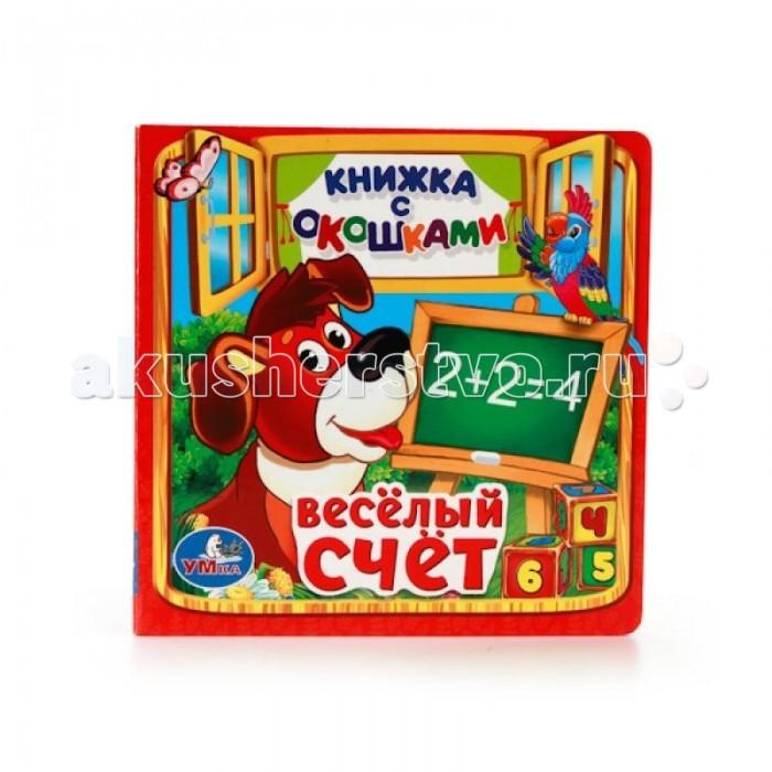 Книжки-игрушки Умка Книга с окошками веселый счет 13х13 см