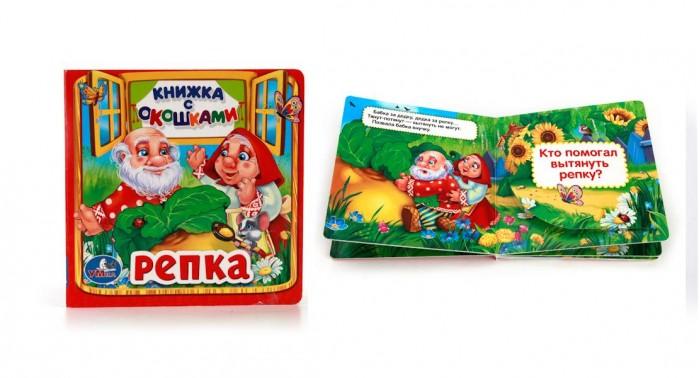 Книжки-игрушки Умка Книга с окошками Репка 13х13 см пазлы бомик пазлы книжка репка