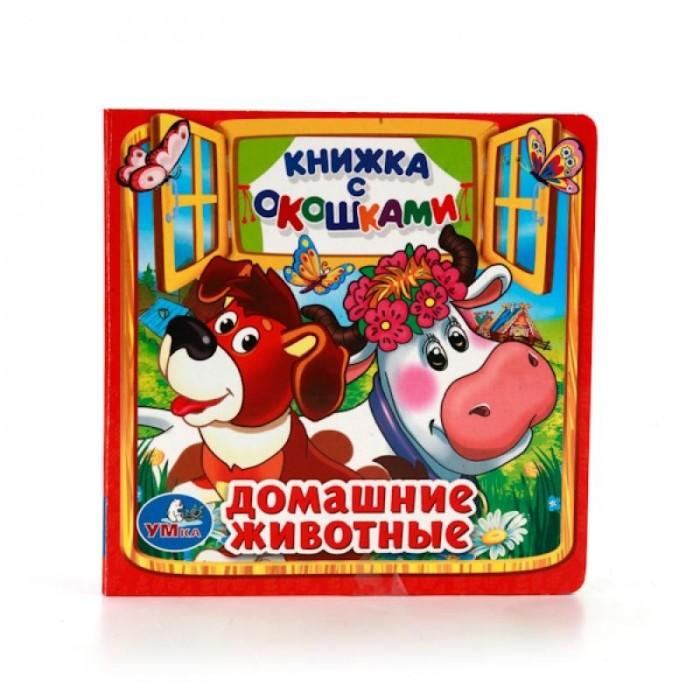 Книжки-игрушки Умка Книга с окошками Домашние животные 13х13 см обучающая книга умка в а степанов домашние животные 198571