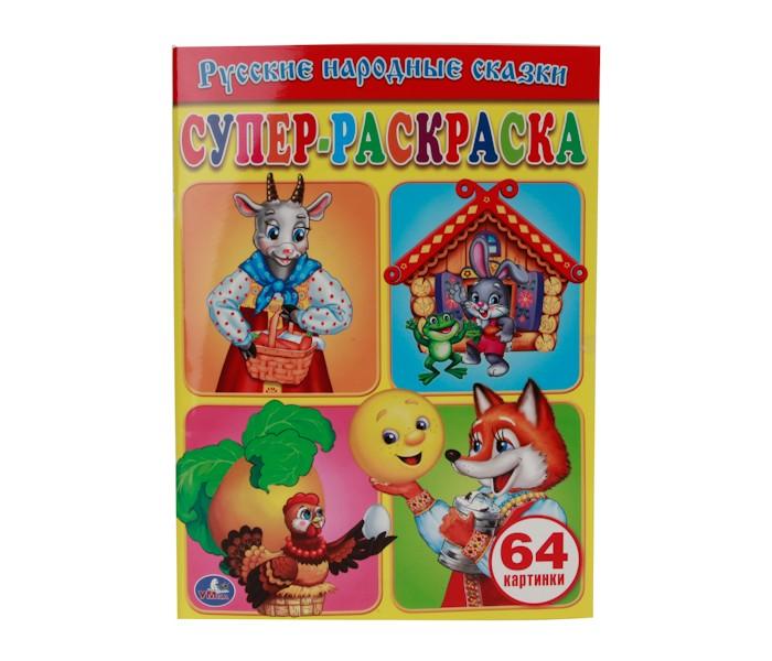 Раскраски Умка Русские народные сказки сказки best русские народные сказки
