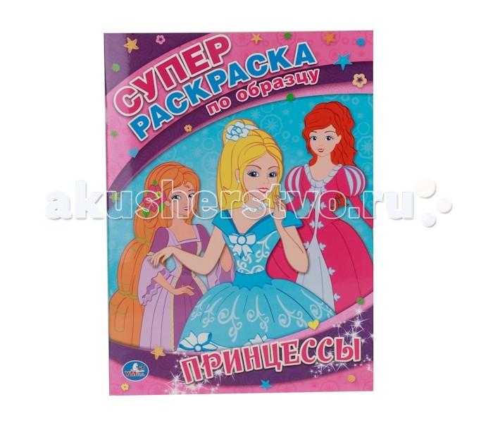 Раскраски Умка по образцу Принцессы умка обучающий телефон 10 стихов 7 песен принцессы дисней умка