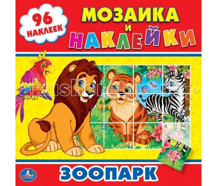 Раскраски Умка Мозаика и наклейки - Зоопарк раскраски умка мозаика и наклейки винни пух