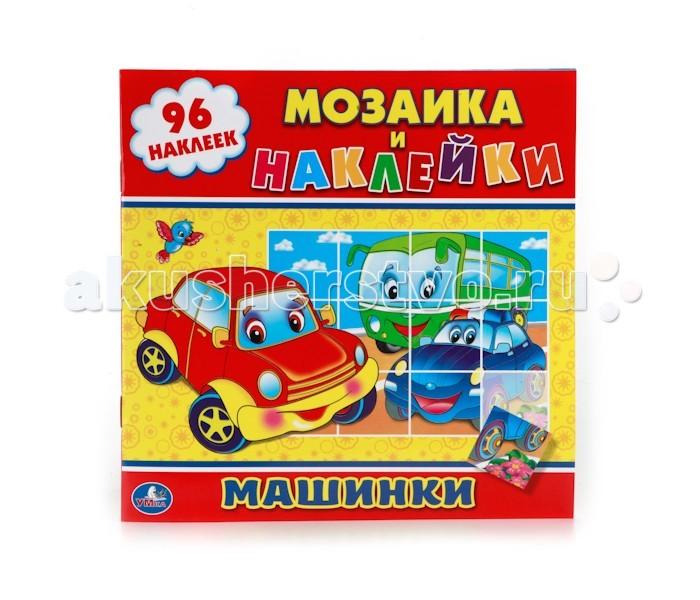 Раскраски Умка Мозаика и наклейки Машинки машинки пазлы книжка игрушка