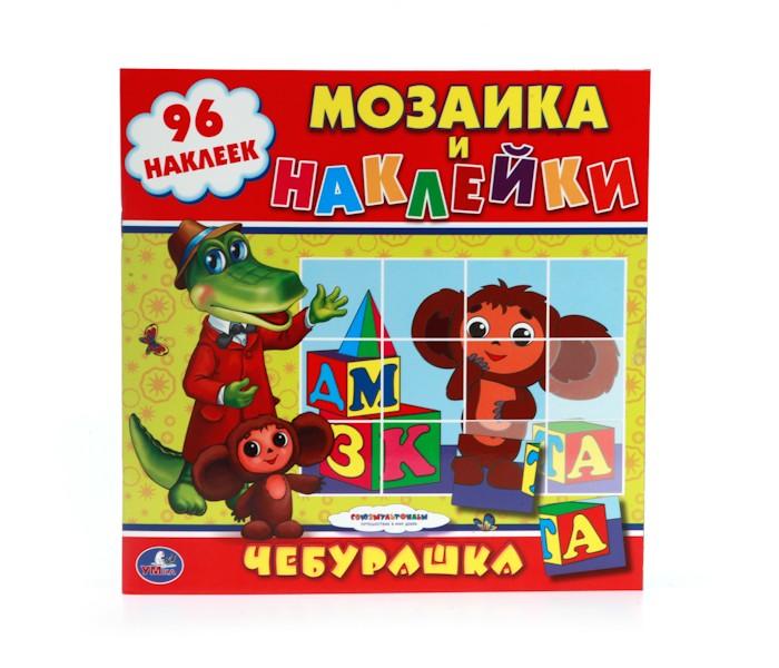 Раскраски Умка Мозаика и наклейки - Чебурашка раскраски умка мозаика и наклейки зоопарк