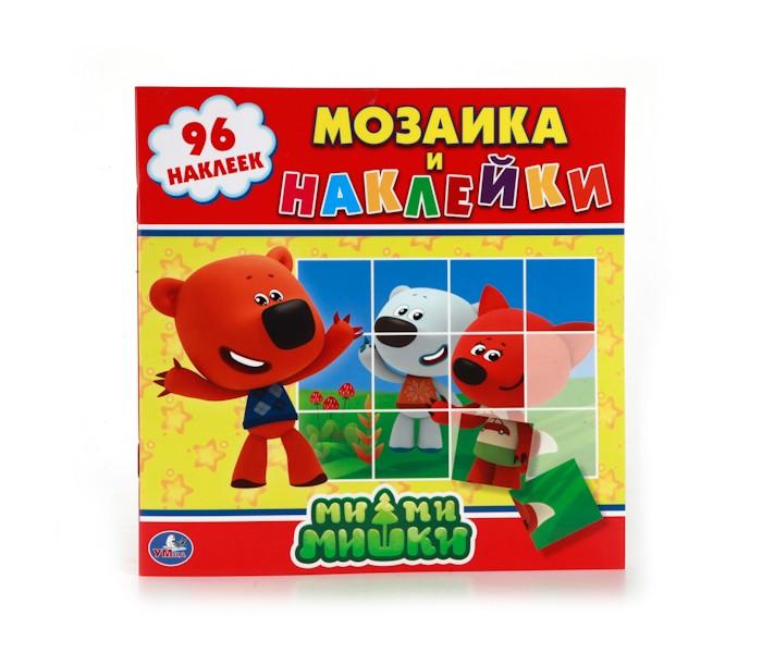 Раскраски Умка Мозаика и наклейки - Ми-ми-мишки мишки из книжки мерлин