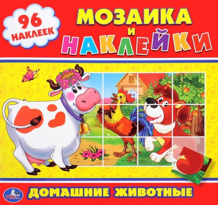 Раскраски Умка Мозаика и наклейки Домашние животные раскраски умка мозаика и наклейки винни пух