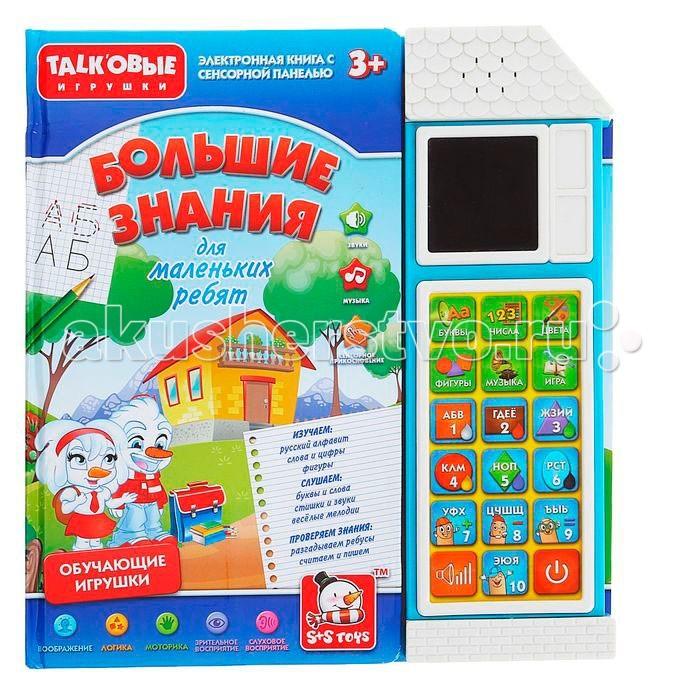 настольные игры s s обучающая игра дорожные знания Говорящие книжки S+S Toys Обучающая книга Большие знания для маленьких ребят
