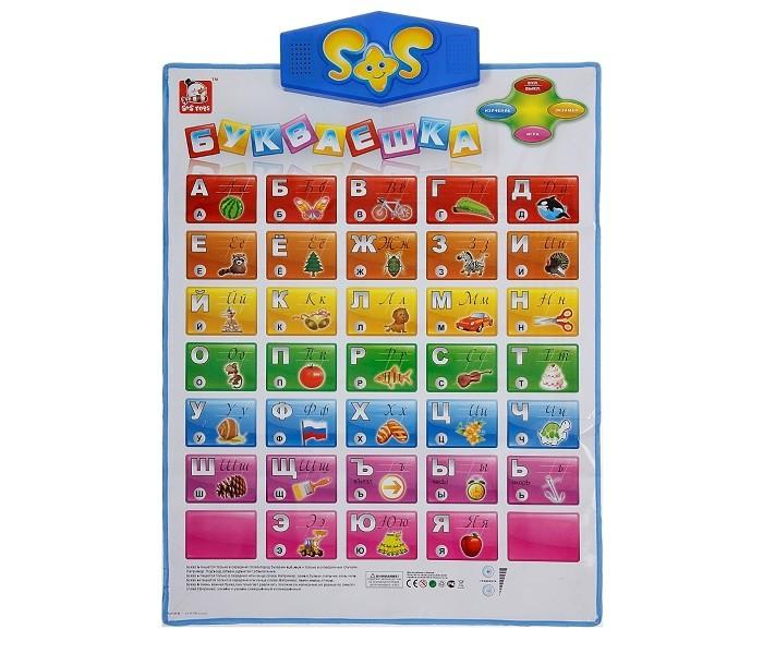 Обучающие плакаты S+S Toys Развивающий плакат Букваешка набор развивающий tolo toys динозавры