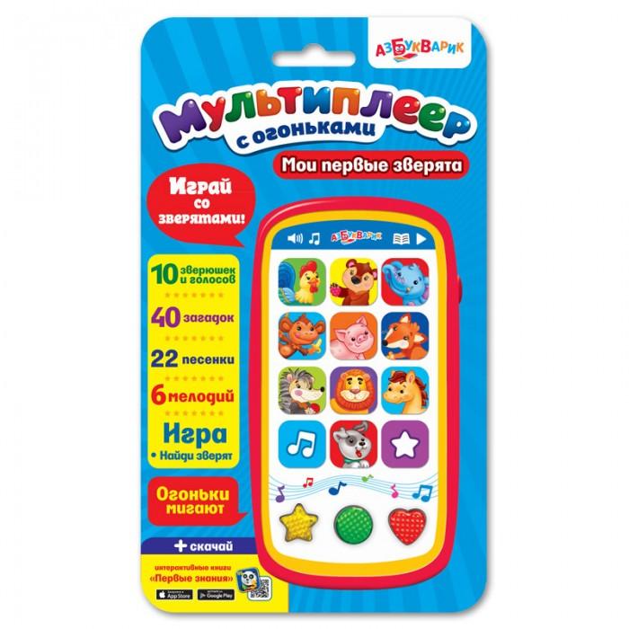 Электронные игрушки Азбукварик Мои первые зверята (Мультиплеер с огоньками) азбукварик игрушка азбукварик зверята с огоньками зайка