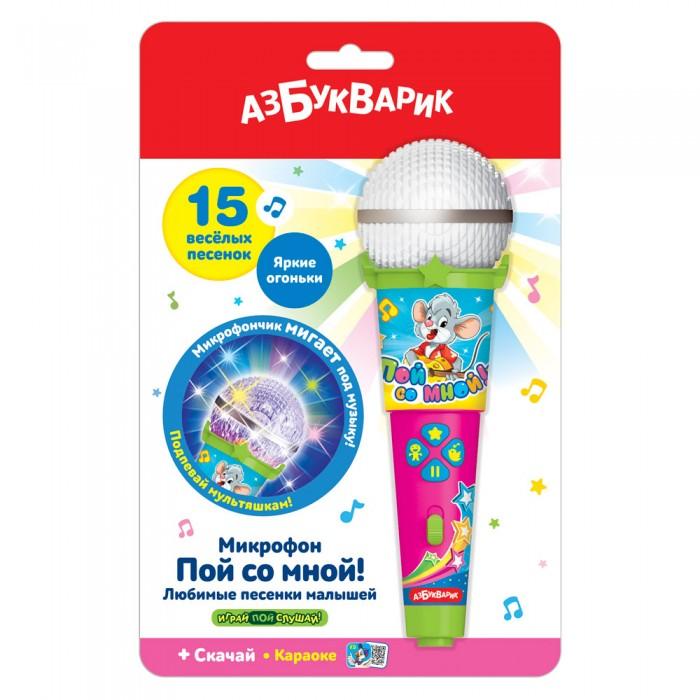 Электронные игрушки Азбукварик Любимые песенки малышей (Микрофон пой со мной!) песенки для малышей книжка игрушка