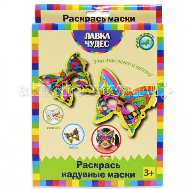 Заготовки под роспись Лавка Чудес Набор масок Бабочки большую мягкую игрушку собаку лежа в москве