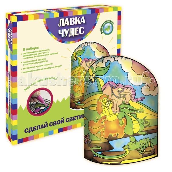 Наборы для творчества Лавка Чудес Сделай свой светильник Африка наборы для творчества лавка чудес сделай украшение сапфир