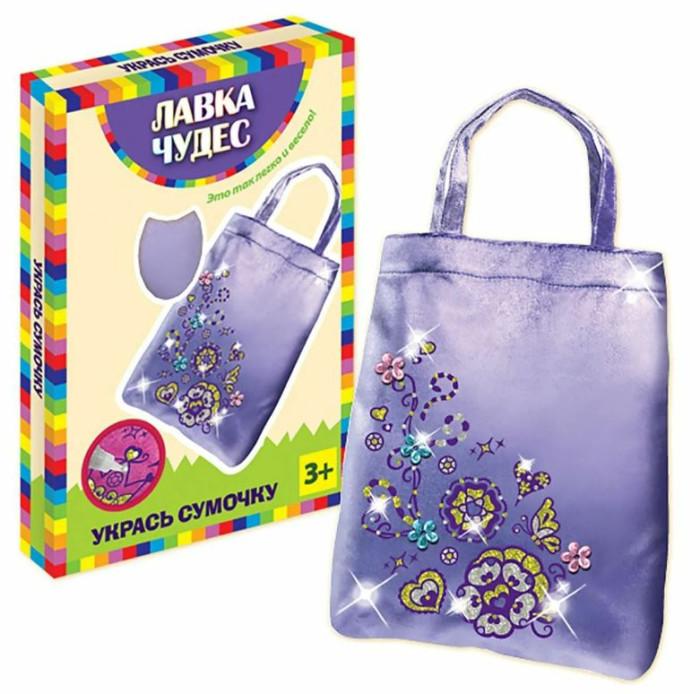 Сумки для детей Лавка Чудес Укрась сумочку наборы для рисования лавка чудес развивающая игра собери и раскрась истребитель