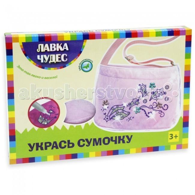 Сумки для детей Лавка Чудес Укрась сумочку через плечо маленькие сумочки через плечо украина
