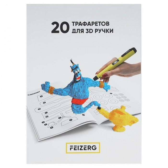 Наборы для творчества Feizerg Набор трафаретов для 3D ручки 3d ручка feizerg f001 yellow fy001