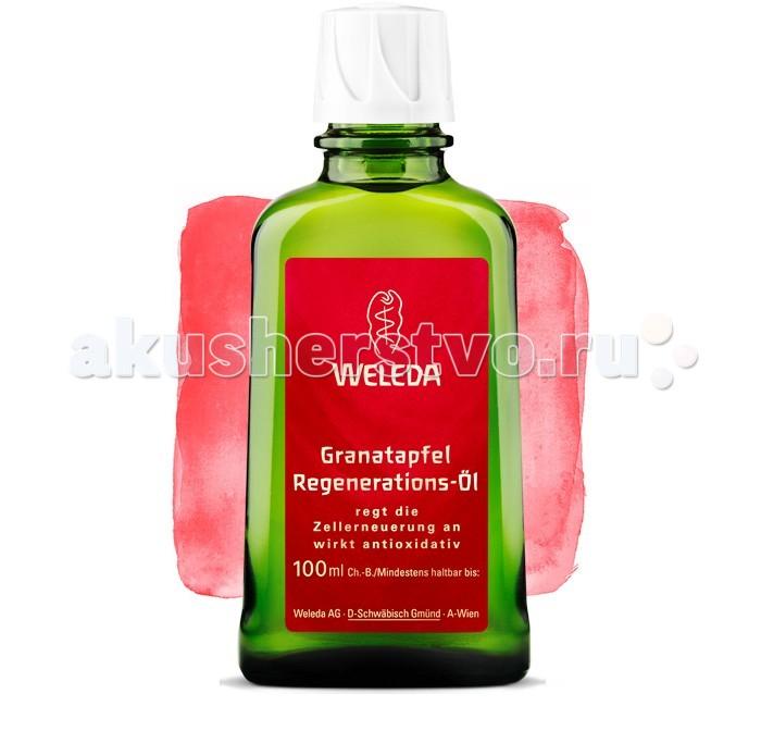 Weleda Восстанавливающие масло для тела гранатовое 100 мл