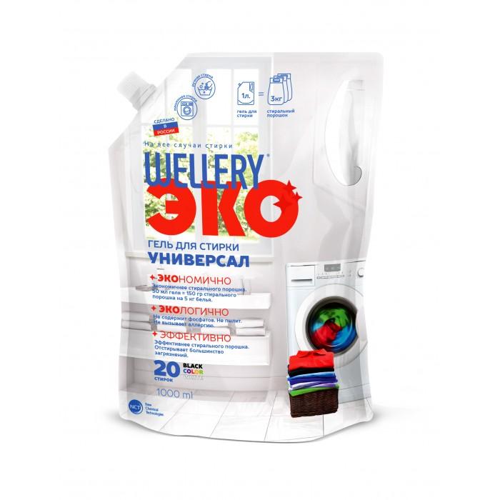 Бытовая химия Wellery Гель для стирки ЭКО Универсал 1000 мл