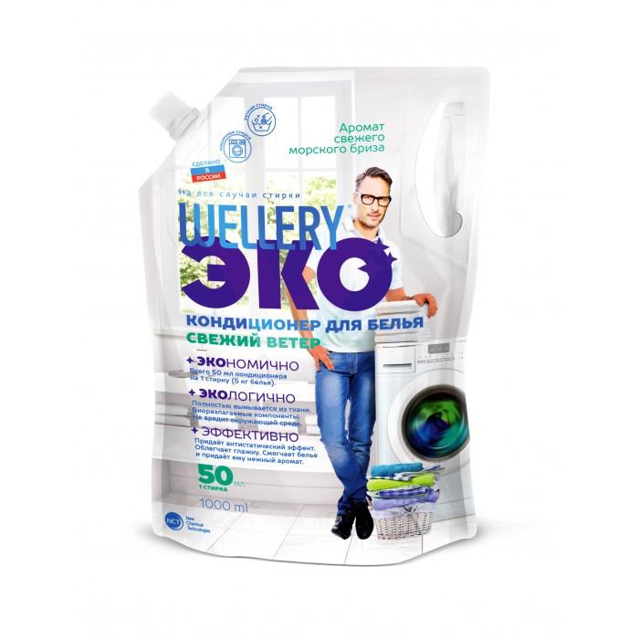 Бытовая химия Wellery Кондиционер для белья ЭКО Свежий Ветер 1000 мл кондиционер для белья wellery эко свежий ветер 5 л