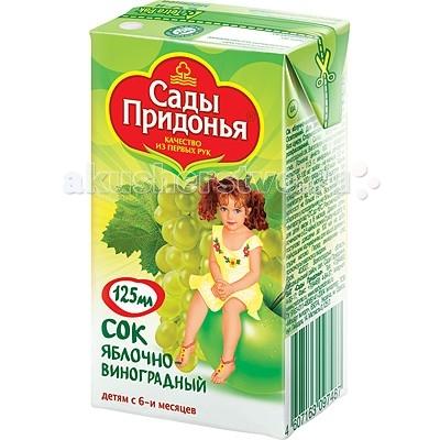 Соки и напитки Сады Придонья Сок яблочно-виноградный с 6 мес. 125 мл добрый сок яблочный 0 2 л