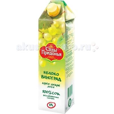 Соки и напитки Сады Придонья Сок яблочно-виноградный с 3 лет. 1 л добрый сок яблочный 0 2 л