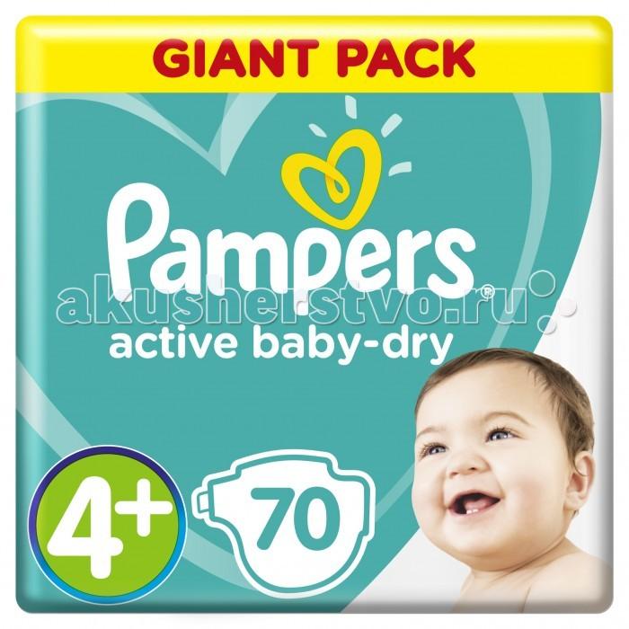 Pampers Подгузники Active Baby Джайнт р.4+ (9-16 кг) 70 шт.Подгузники Active Baby Джайнт р.4+ (9-16 кг) 70 шт.До 2х раз суше, чем обычный подгузник!* *по сравнению с подгузником из более экономичного ценового сегмента  Pampers Подгузники Active Baby Джайнт сделаны для оптимального впитывания влаги из 3-х уникальных слоёв, помогающих максимально защитить кожу вашего ребёнка ,даже в самых резких и динамичных движениях.При этом мягкая поверхность способствует дыханию кожи. Также Pampers оснащены широкими застёжками,благодаря которым ваш малыш будет чувствовать себя максимально комфортно.Данный подгузник способен растягиваться и сжиматься на 8 см  Особенности: Экстравпитывающие зоны для экстрасухости: впитывают до 12 часов. Анатомическая форма и тянущиеся боковинки для идеального прилегания и защиты от протеканий. Бальзам с алоэ для дополнительной защиты кожи от раздражений. «Дышащий» внешний слой. Мягкие, как хлопок, материалы для нежных прикосновений.<br>