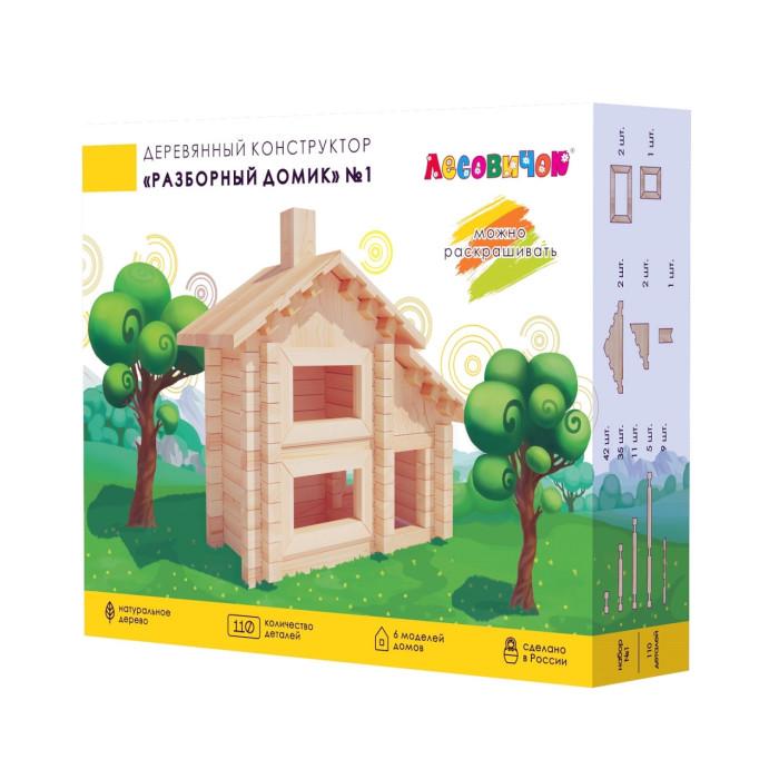 Конструкторы Лесовичок Разборный домик №1 (110 деталей) конструктор деревянный лесовичок разборный домик 6