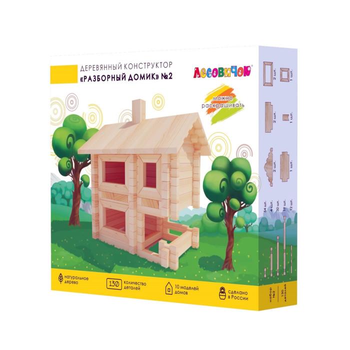 Конструкторы Лесовичок Разборный домик №2 (130 деталей) конструктор деревянный лесовичок разборный домик 6