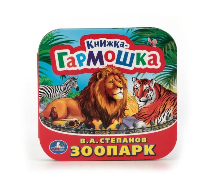 Книжки-картонки Умка Зоопарк В.А. Степанов книжка-гармошка раскраски умка мозаика и наклейки зоопарк