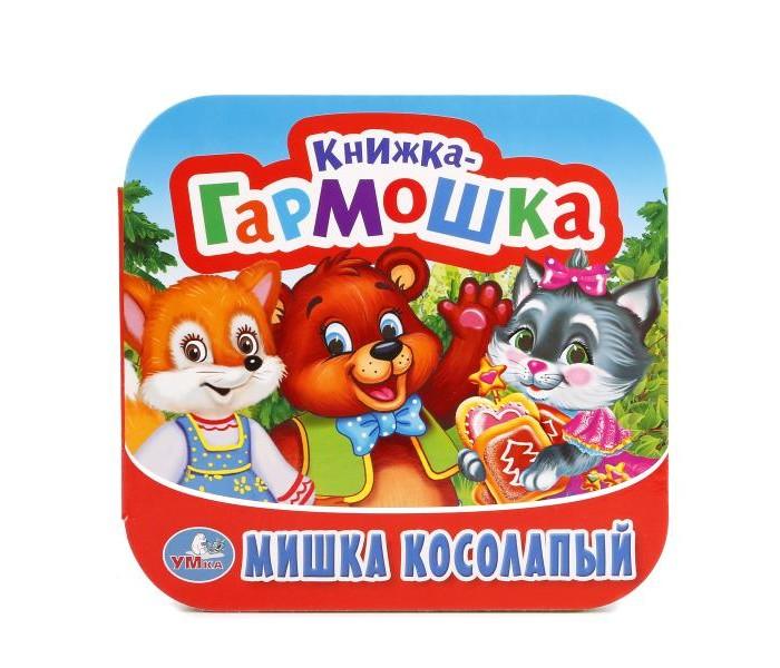 Книжки-картонки Умка Книжка-гармошка Мишка косолапый потешки мишка косолапый по лесу идет