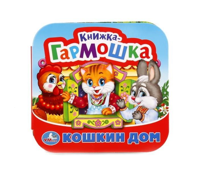 Книжки-картонки Умка Книжка-гармошка Кошкин дом потешки животные полюсов книжка гармошка