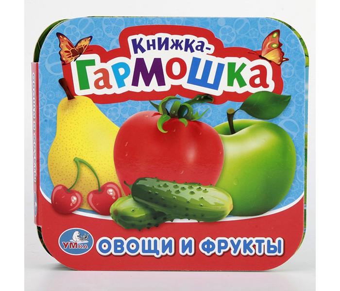 Книжки-картонки Умка Книжка-гармошка Овощи и фрукты фрукты и овощи