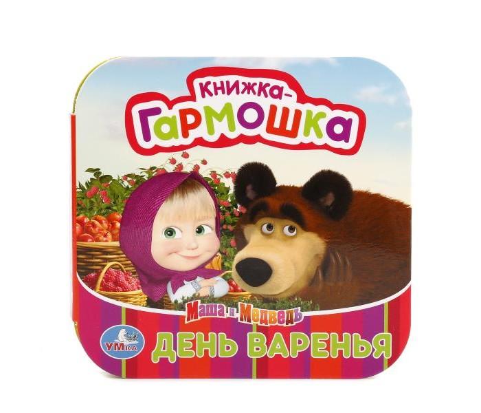 Купить Умка Книжка-гармошка Маша и Медведь - День варенья в интернет магазине. Цены, фото, описания, характеристики, отзывы, обзоры