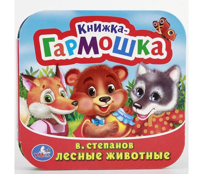 цена на Книжки-картонки Умка Книжка-гармошка Лесные животные В. Степанов