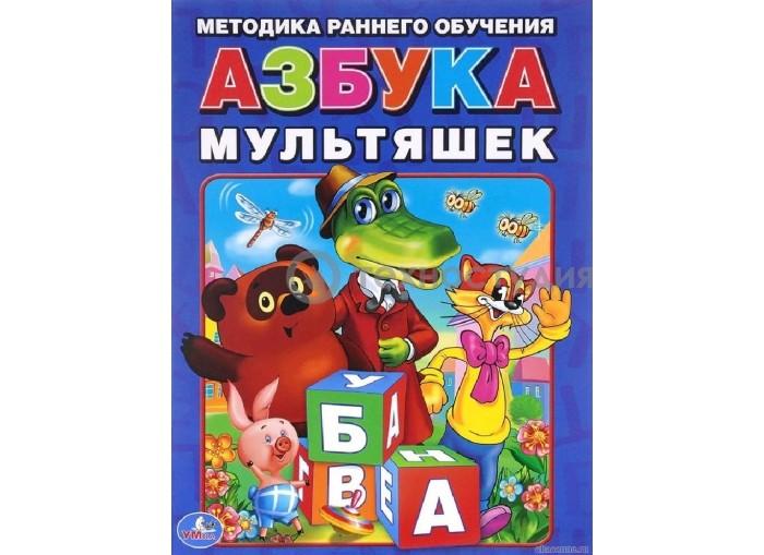 Обучающие книги Умка Азбука мультяшек брошюра говорящий плакат умка азбука в стихах к чуковский