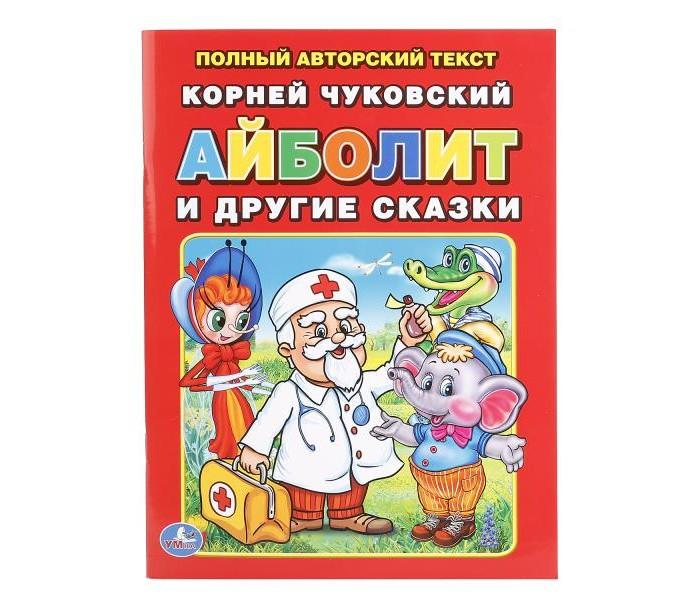 Художественные книги Умка Айболит и другие сказки К. Чуковский брошюра айболит чуковский к и