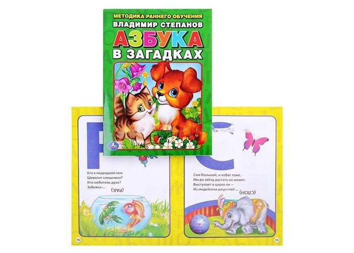 Обучающие книги Умка Азбука в загадках В. Степанов брошюра говорящий плакат умка азбука в стихах в а степанов