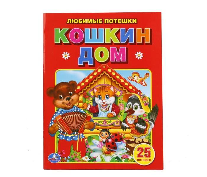 Художественные книги Умка Любимые потешки Кошкин дом брошюра умка лесные обитатели с винни пухом