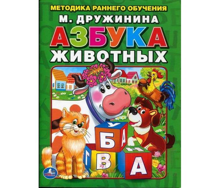 Художественные книги Умка Азбука животных М. Дружинина брошюра обучающие книги умка азбука песенок