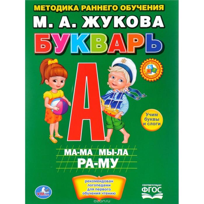 Обучающие книги Умка Букварь Жукова М. брошюра