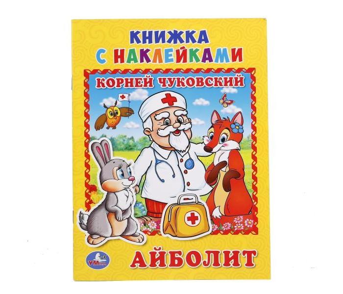 Книжки с наклейками Умка Книжка с наклейками Айболит К. Чуковский айболит чуковский к и