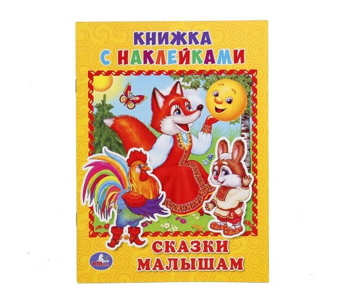 Книжки с наклейками Умка Книжка с наклейками Сказки малышам книжки с наклейками мозаика синтез любимые сказки с наклейками колобок